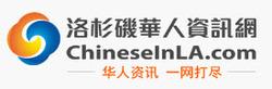 ChineseInLA.com