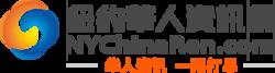 紐約華人資訊網 - 偉博醫療中心